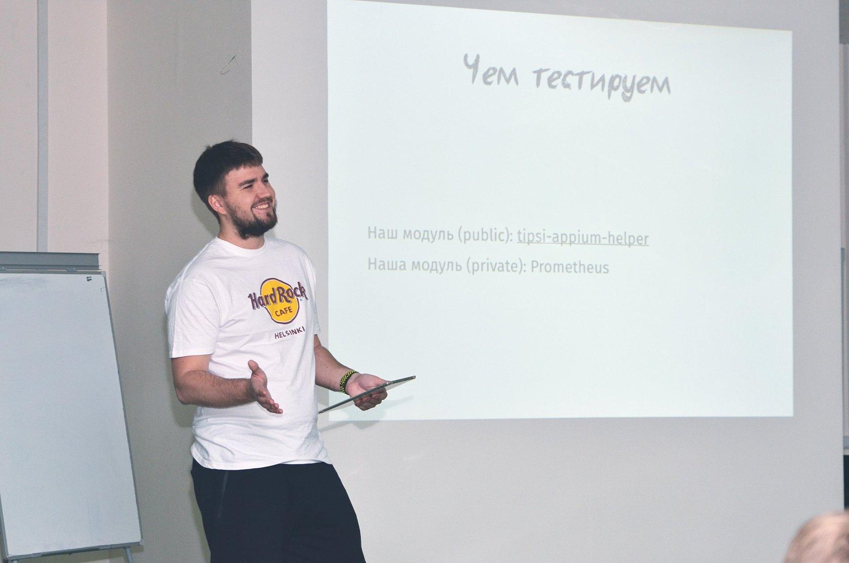 Мастер-класс Антона Кузнецова из Tipsi