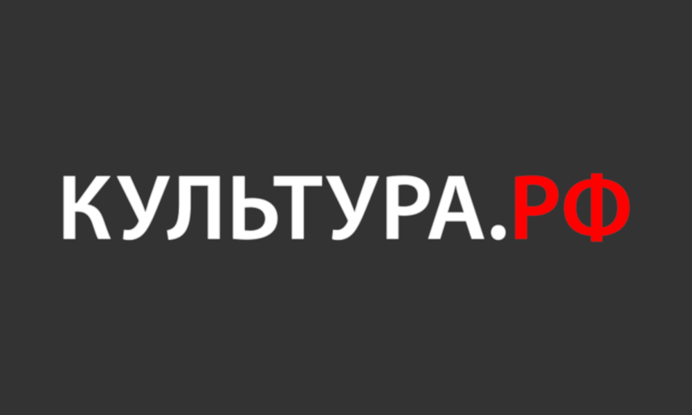 Логотип Культура.РФ на тёмном фоне