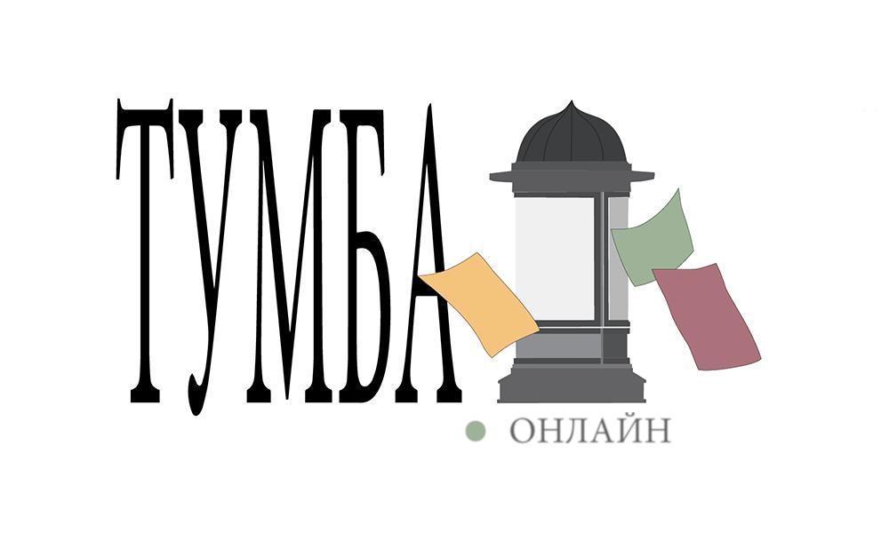 Логотип Тумба.Онлайн