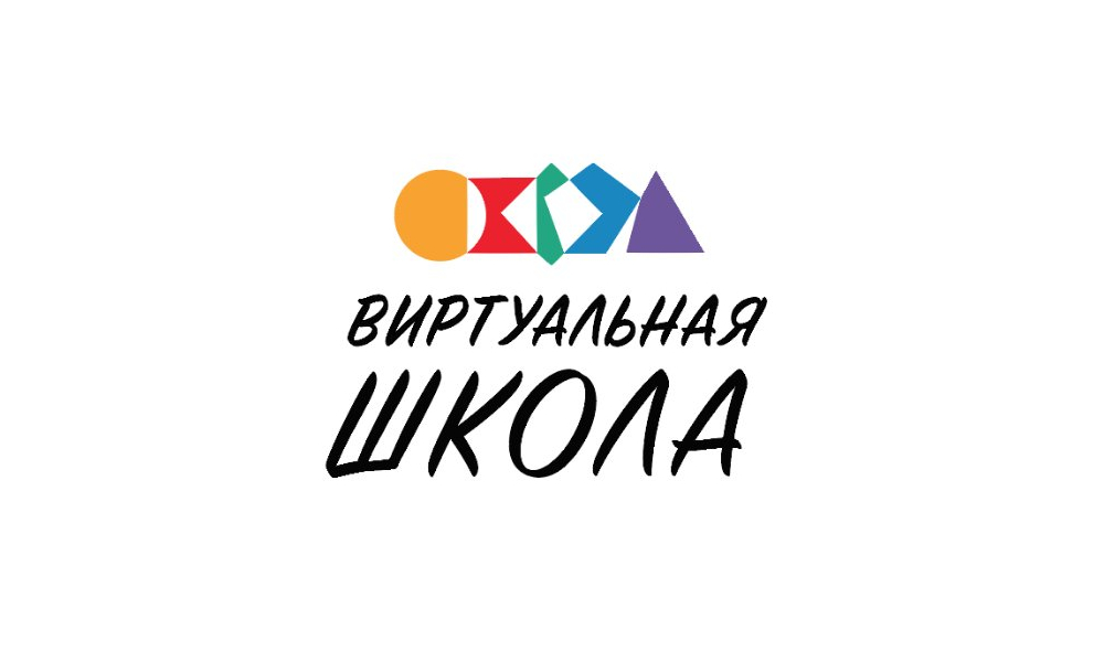 Логотип Виртуальная школа на белом фоне