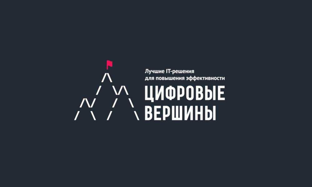 Логотип премии «Цифровые Вершины»