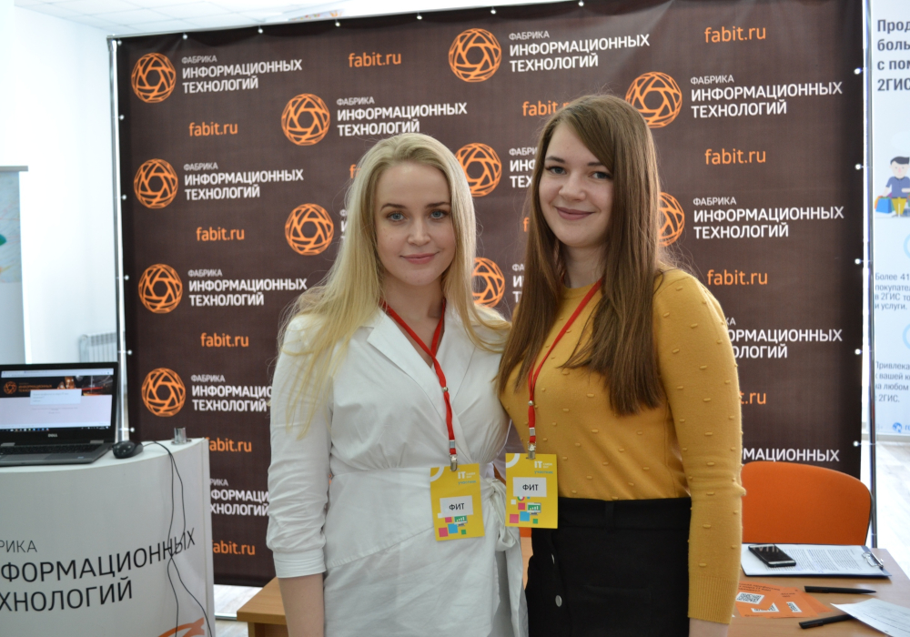 Ангелина Дука и Милена Ильченко представляют ООО «ФИТ» на форуме IT Career Day 2019