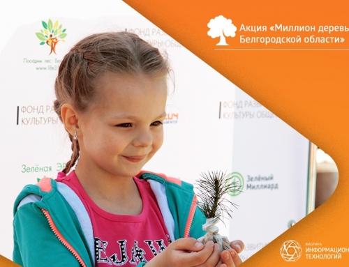 Приглашаем принять участие в акции «Миллион деревьев Белгородской области»