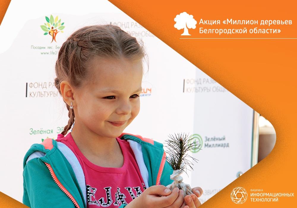 Девочка с саженцем на акции «Миллион деревьев Белгородской области»
