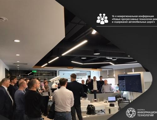 Гости дорожной конференции посетили «Фабрику информационных технологий»