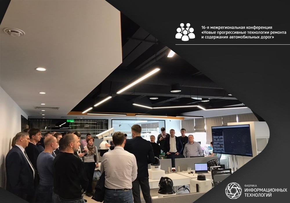 Гости дорожной конференции в офисе «Фабрики информационных технологий»