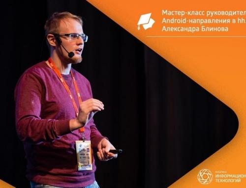 Мастер-класс руководителя Android-направления в hh.ru Александра Блинова
