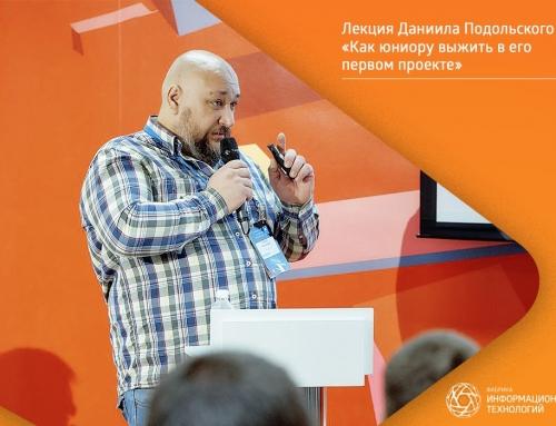 Лекция Даниила Подольского «Как юниору выжить в его первом проекте»
