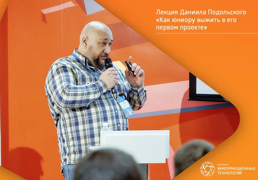 Лекция Даниила Подольского