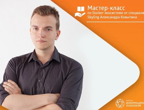 Мастер-класс специалиста из SkyEng по Docker-экосистеме Александра Ковытина
