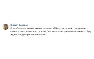Отзыв с мастер-класса Александра Ковытина по Docker-экосистеме