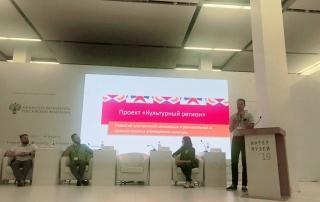 Федор Жерновой и Оксана Кучирка на пленарном заседании «Развитие электронной коммерции в музеях»