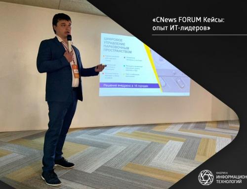 «CNews FORUM Кейсы: опыт ИТ-лидеров»