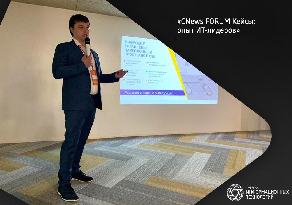 Роман Хахалев выступает на форуме «CNews FORUM Кейсы: опыт ИТ-лидеров»