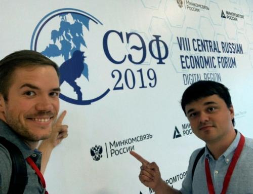 ФИТ на VIII Среднерусском экономическом форуме
