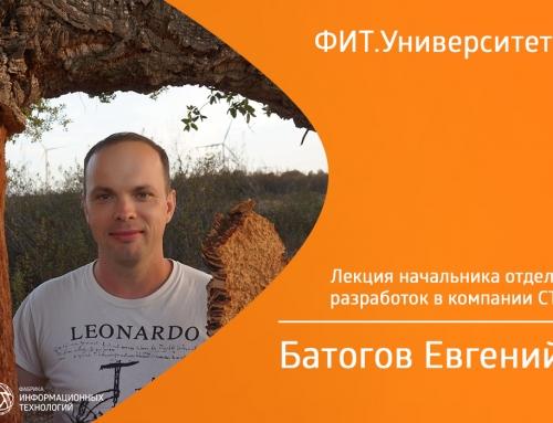Лекция начальника отдела разработок в компании CTI Евгения Батогова