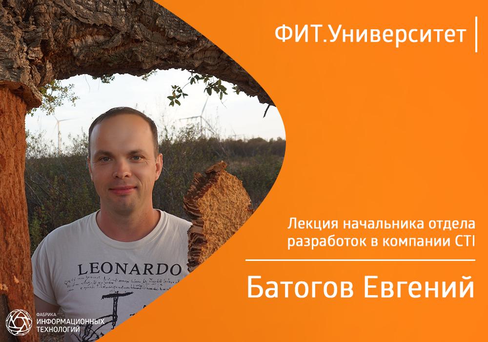 Батогов Евгений