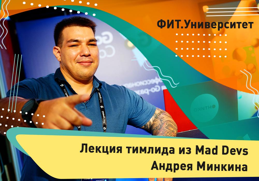 Лекция тимлида из Mad Devs Андрея Минкина