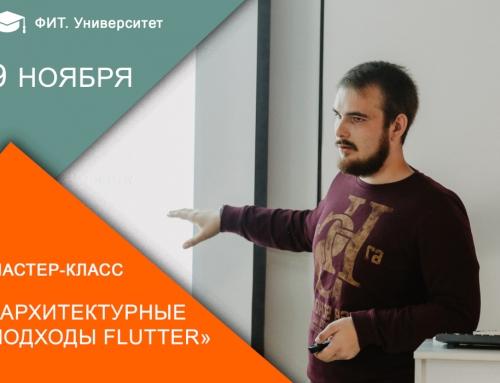 Мастер-класс «Архитектурные подходы Flutter» от iOS разработчика Дмитрия Рогова