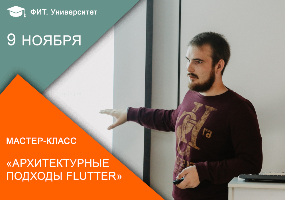 Анонс выступления Дмитрия Рогова с мастер-классом по Flutter