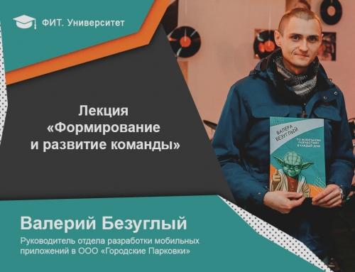 Лекция Валерия Безуглова «Формирование и развитие команды»