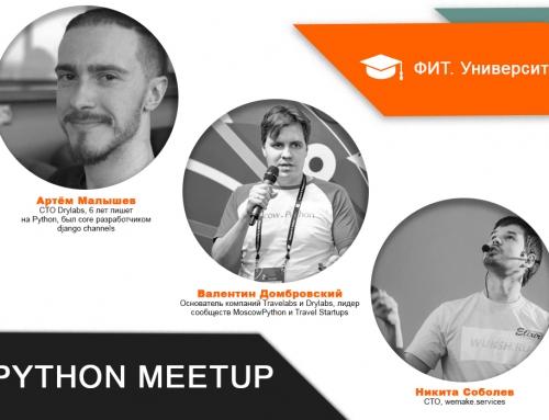 Python Meetup с командой компании Drylabs